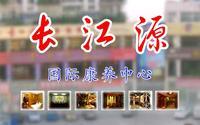 长江源国际康养中心