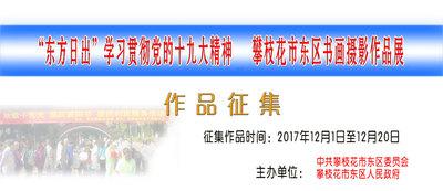 """""""东方日出""""学习贯彻党的十九大精神东区书画摄影作品展"""