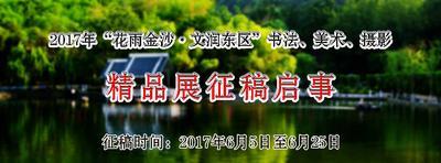 """""""花雨金沙·文润东区""""书法、美术、摄影展"""